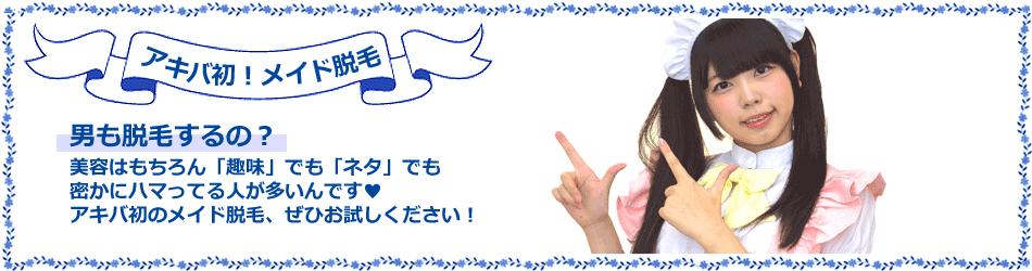 脱毛TOP_marika