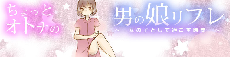 otokonoko_simple